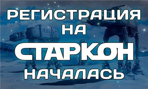 Открылась регистрация на Старкон 2012
