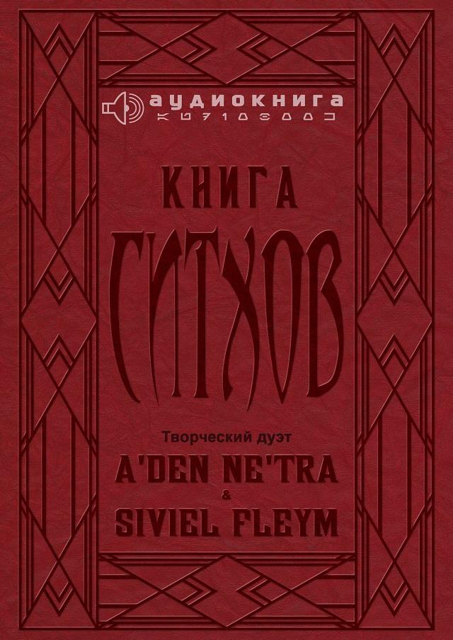 «Книга ситхов: Секреты Тёмной стороны» - военный дневник Малгуса дочитан