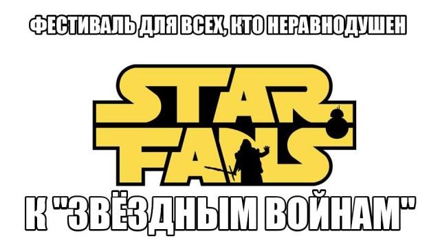 Фестиваль StarFans - уже в эти выходные!