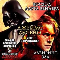 """Новые книги по """"Звёздным войнам"""" в переводе Гильдии архивистов JC"""