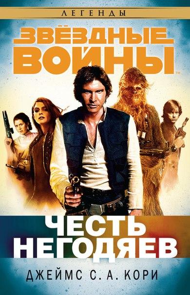 Серия Книг Star Wars
