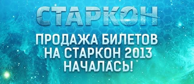 Началась продажа билетов на Старкон 2013