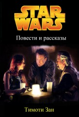 Сборник рассказов Тимоти Зана на русском
